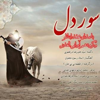 دانلود آهنگ جدید محمد اینانلو به همراهی گروه هم آوایی و تواشیج الغدیر