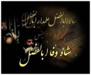 دانلود مداحی حمید علیمی بنام شاه وفا ابوالفضل