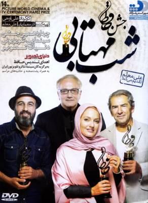 دانلود مراسم جدید جشن حافظ شب مهتابی