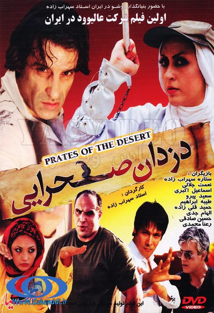 دانلود رایگان فیلم جدید دزدان صحرایی