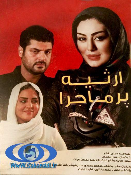 دانلود فیلم ایرانی جدید ارثیه پر ماجرا +نسخه ی کم حجم