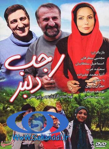 دانلود فیلم جدید رجب دلبر