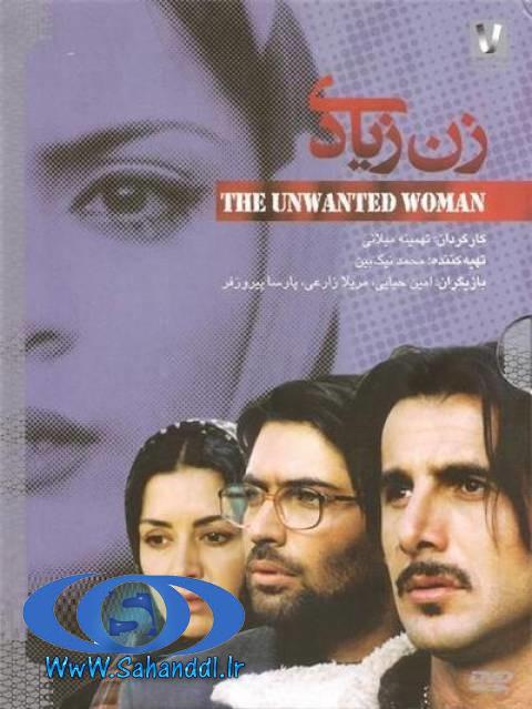 دانلود فیلم ایرانی زن زیادی با کیفیت بالا