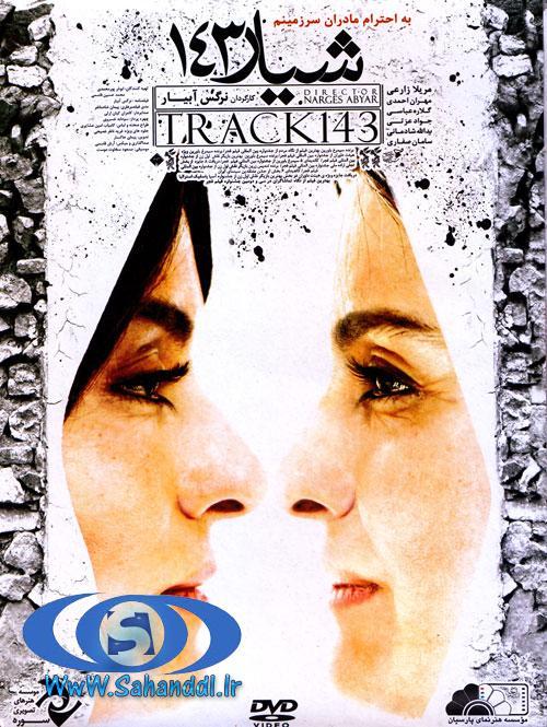 دانلود فیلم ایرانی شیار ۱۴۳ با کیفیت عالی و حجم کم