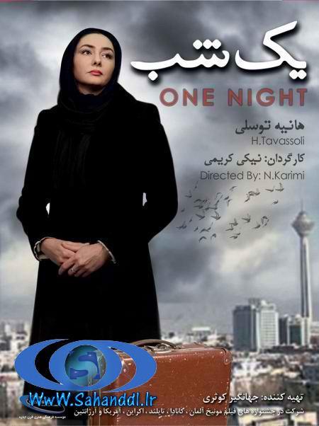 دانلود فیلم ایرانی جدید یک شب با کیفیت عالی و کم حجم