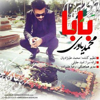 دانلود آهنگ جدید محمد یاوری بنام بابا