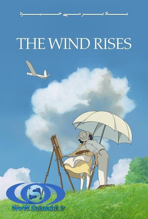 دانلود انیمیشن باد بر می خیزد با دوبله فارسی The Wind Rises 2013