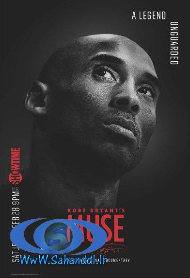دانلود مستند Kobe Bryants Muse 2015