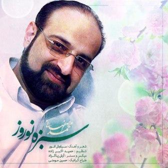 دانلود آهنگ جدید محمد اصفهانی بنام سبزه نوروز