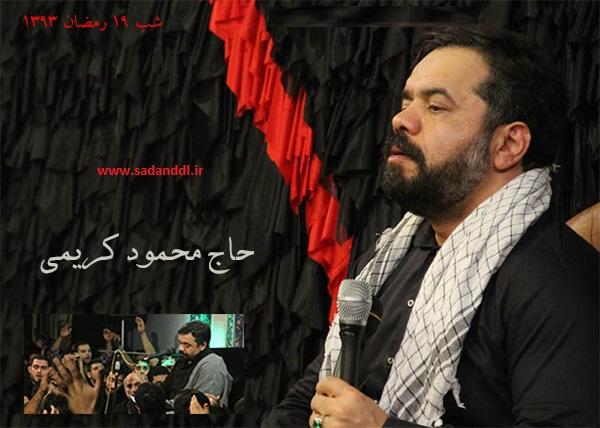 Mahmoud-karimi.jpg (600×428)