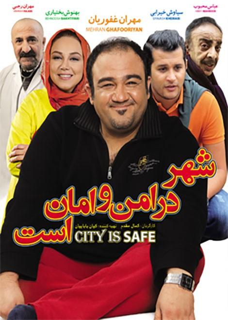 دانلود فیلم شهر امن و امان است با کیفیت عالی