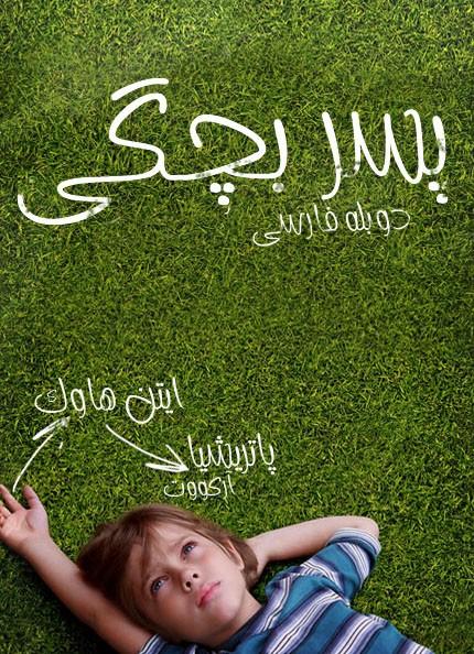دانلود دوبله فارسی فیلم پسر بچگی Boyhood 2014