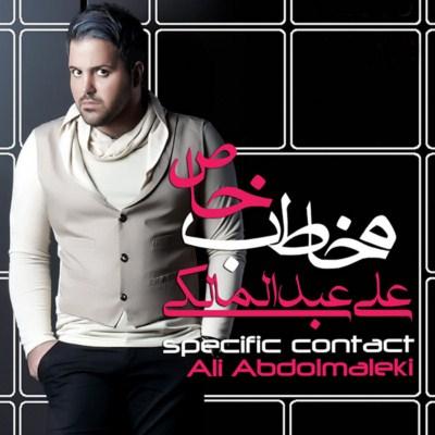 متن آهنگهای آلبوم علی عبد المالکی مخاطب خاص